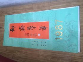 1987年挂历:候荣亚绘(聊斋梦笔)