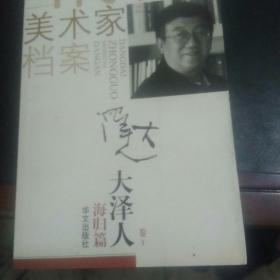 中国当代美术家档案海归篇(大泽人卷2)
