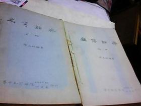 左传词典  1--5卷  全    油印线装版   如图