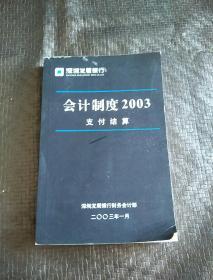 深圳发展银行 会计制度2003支付结算  书品如图 避免争议