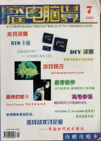 家庭电脑世界1999年第7期.连线战术讨论室:帝国时代战术精选