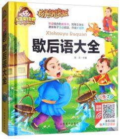 手机扫码(彩图注音)歇后语大全/人生必读书(有声朗读版)小学生儿童版一二年级课外阅读(3-10)岁幼儿园亲子共读国学启蒙少儿版
