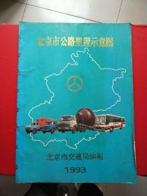 北京市公路里程示意图1993年版