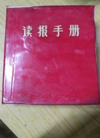 《敬祝毛主席万寿无疆~读报手册 1969年版 32开红皮软精装 厚册》