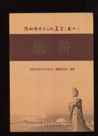 海陆丰历史文化丛书(卷十)旅游