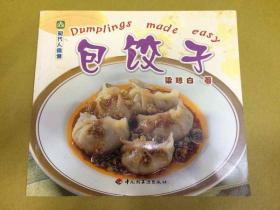 现代人食谱【包饺子】24开本、全彩色铜版纸