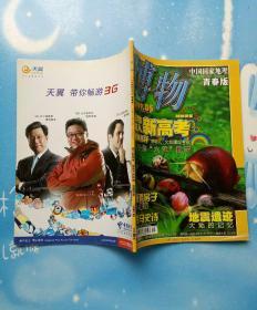 博物 中国国家地理青春版  2009.05