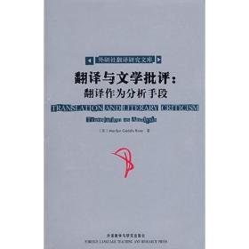翻译与文学批评:翻译作为分析手段-外研社翻译研究文库(非二手)