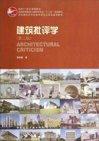 """建筑批评学(第2版)/普通高等教育土建学科专业""""十二五""""规划教材"""