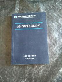 深圳发展银行北京分行-会计制度汇编2005  书品如图  避免争议