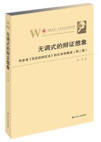 无调式的辩证想象:阿多诺 否定的辩证法 的文本学解读(第二版)