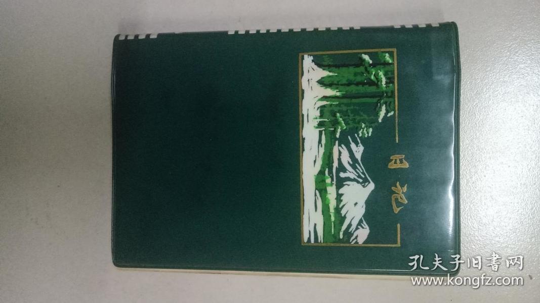日记本    建国后北京著名建筑插图  内日记为少数民族文字 (有研究价值)