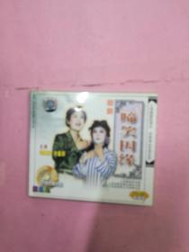 越剧啼笑因缘 VCD影碟三碟装