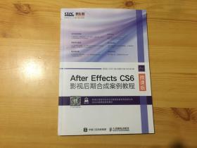 After Effects CS6影视后期合成案例教程