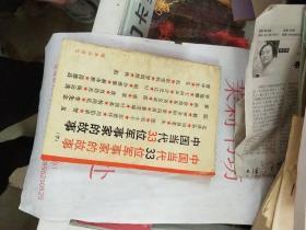 中国当代33位军事家的故事。
