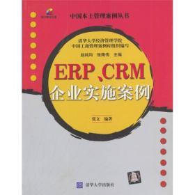 ERP\CRM企业实施案例