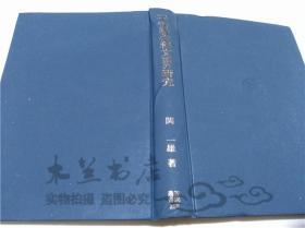 原版日本日文书 平安时代和文语の研究  関一雄 有限会社笠间书院 1993年10月 大32开硬精装
