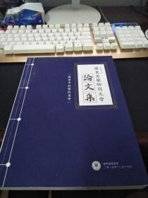 2016广东省药师周大会论文集:转型中的医院药学