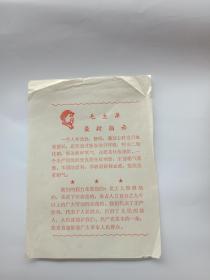 毛主席最新指示  一张纸 见图