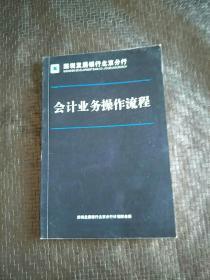 深圳发展银行-会计业务操作流程  书品如图  避免争议