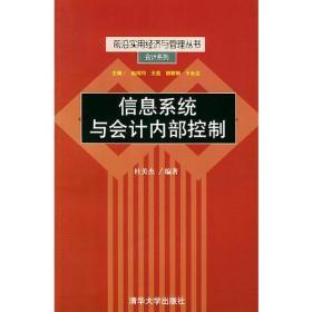 信息系统与会计内部控制——前沿实用经济与管理丛书·会计系列