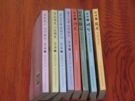 洗心禅2--5册;禅悟1--4册【8本合售,书目看图】