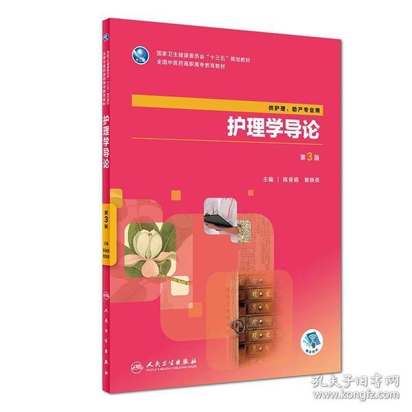 护理学导论(第3版/高职中医护理/配增值)