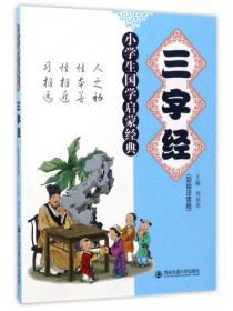 小学生国学启蒙经典:三字经(彩绘注音版)