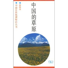 中国的草原