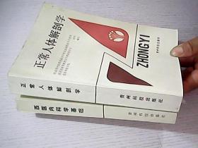 西医内科学基础  西医内科学基础 (2本)