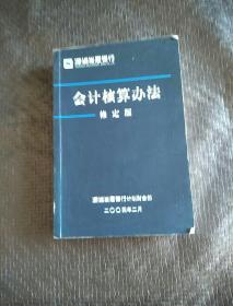 深圳发展银行-会计核算办法 修订版 书品如图 避免争议