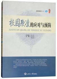 做首席教师(12卷)