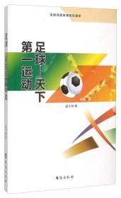 【正版】足球:天下第一运动 盛文林著