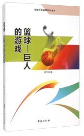 巨人的游戏——篮球