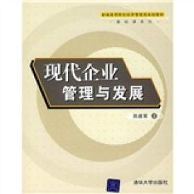 新编高等院校经济管理类规划教材·基础课系列:现代企业管理与发展