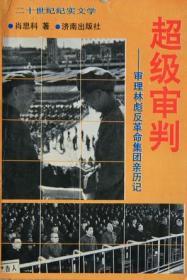 超级审判:图们将军参与审理林彪反革命集团案亲历记