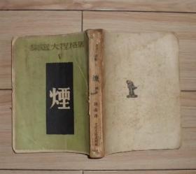 《烟》屠格涅夫选集Ⅴ(民国版】F5