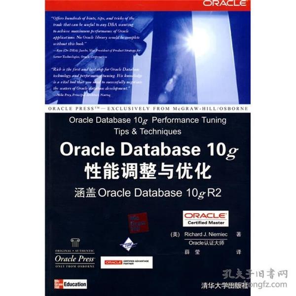 Oracle Database 10g性能调整与优化