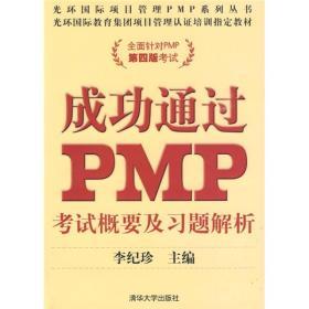 成功通过PMP:考试概要及习题解析