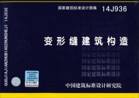 14J936变形缝建筑构造_9787518200351