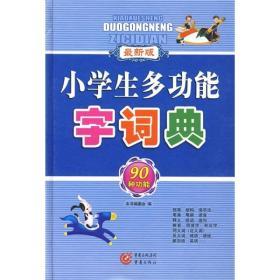 最新版小学生多功能字词典 90种功能
