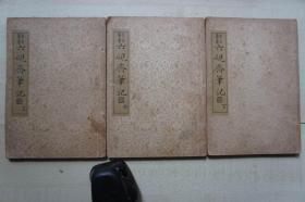 1936年中央书店32开:六砚斋笔记