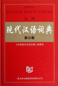 实用现代汉语词典双色版精尚尔元吉林出版集团有限责任公司9787546311722
