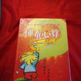 神童心算(VCD2片装)未开封