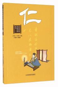 仁/中华民族传统美德丛书