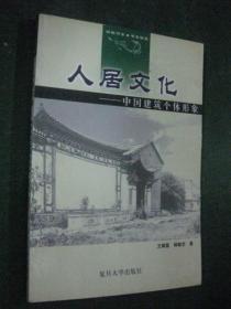 人居文化--中国建筑个体形象