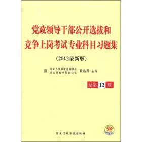党政领导干部公开选拔和竞争上岗考试专业科目习题集(2012最新版)(总第12版)