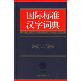 (精)国际标准汉字词典