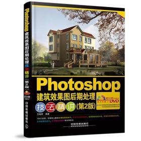 Photoshop建筑效果图后期处理技法精讲(第2版 含盘)