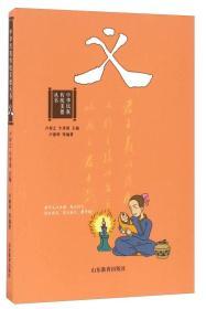 义/中华民族传统美德丛书